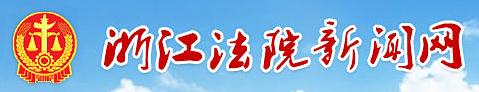 浙江法院新闻网