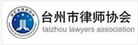 台州律师协会